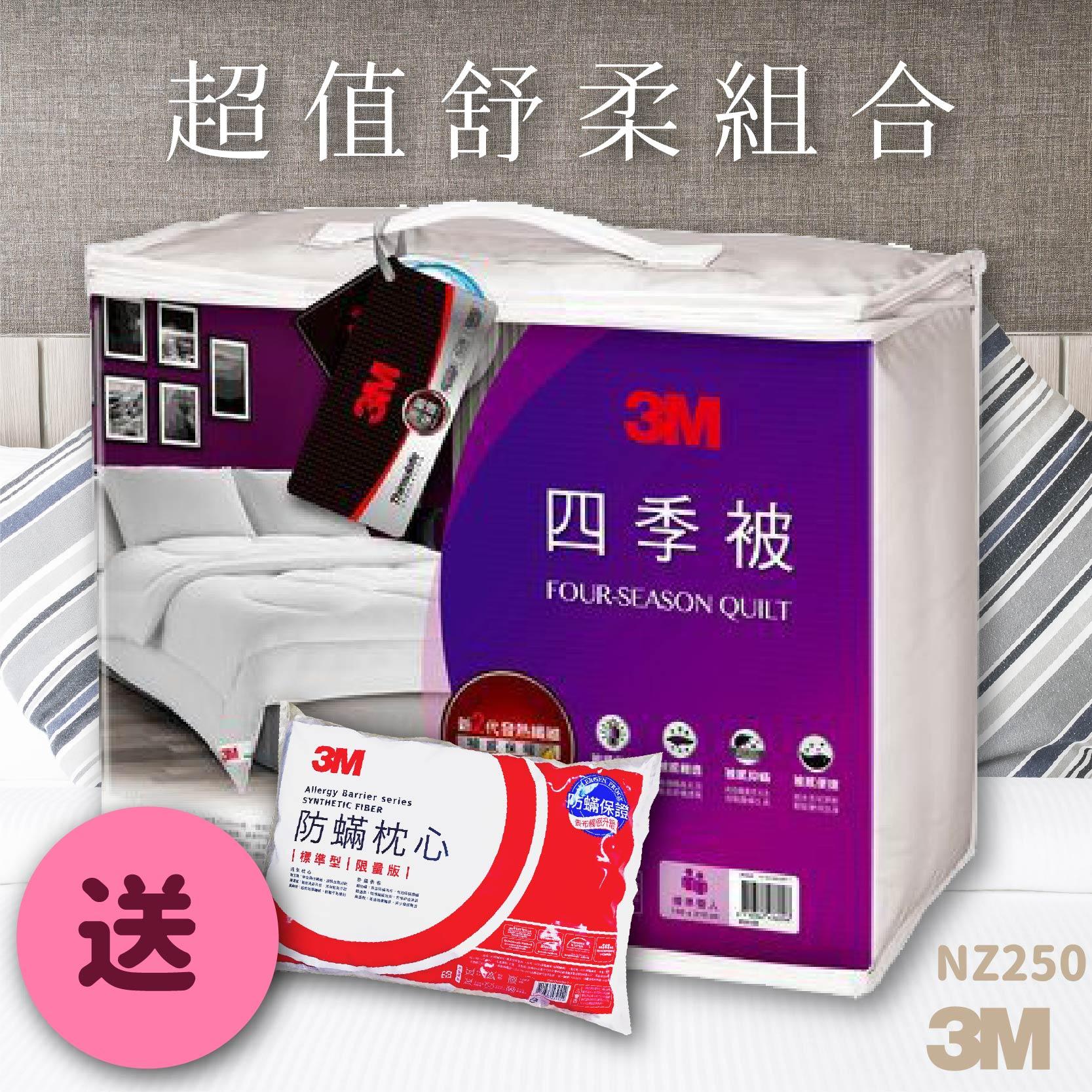 《限量送3M枕頭》3M NZ250四季被 標準雙人 送 3M防蹣枕頭標準型 防蹣 枕頭 棉被 被子 透氣 可水洗