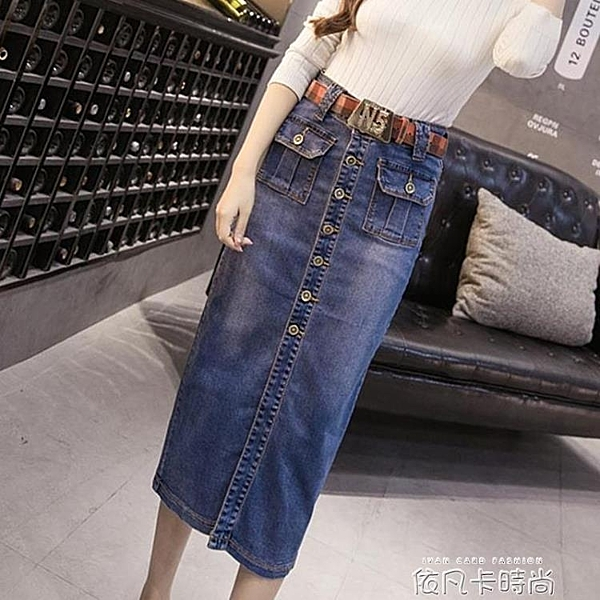 高彈中長款牛仔半身裙女2020秋季新款一排扣顯瘦包臀裙開叉一步裙 依凡卡時尚