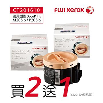 富士全錄Fuji Xerox 高容量碳粉超值組 CT201610(P205b/M205b)
