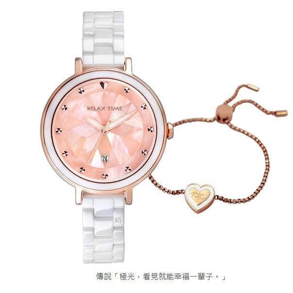 RELAX TIME 【加贈手環】極光系列 陶瓷手錶(RT-92-2)/珊瑚粉