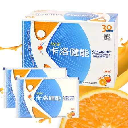 卡洛健能 Carginine 精胺酸飲品 (L-arginine 5000mgx30包/盒)
