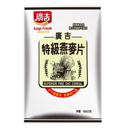 廣吉 特級燕麥片 500 g x 3袋