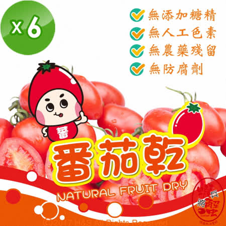 【蝦兵蟹將】純天然蕃茄乾6包(70G/包)