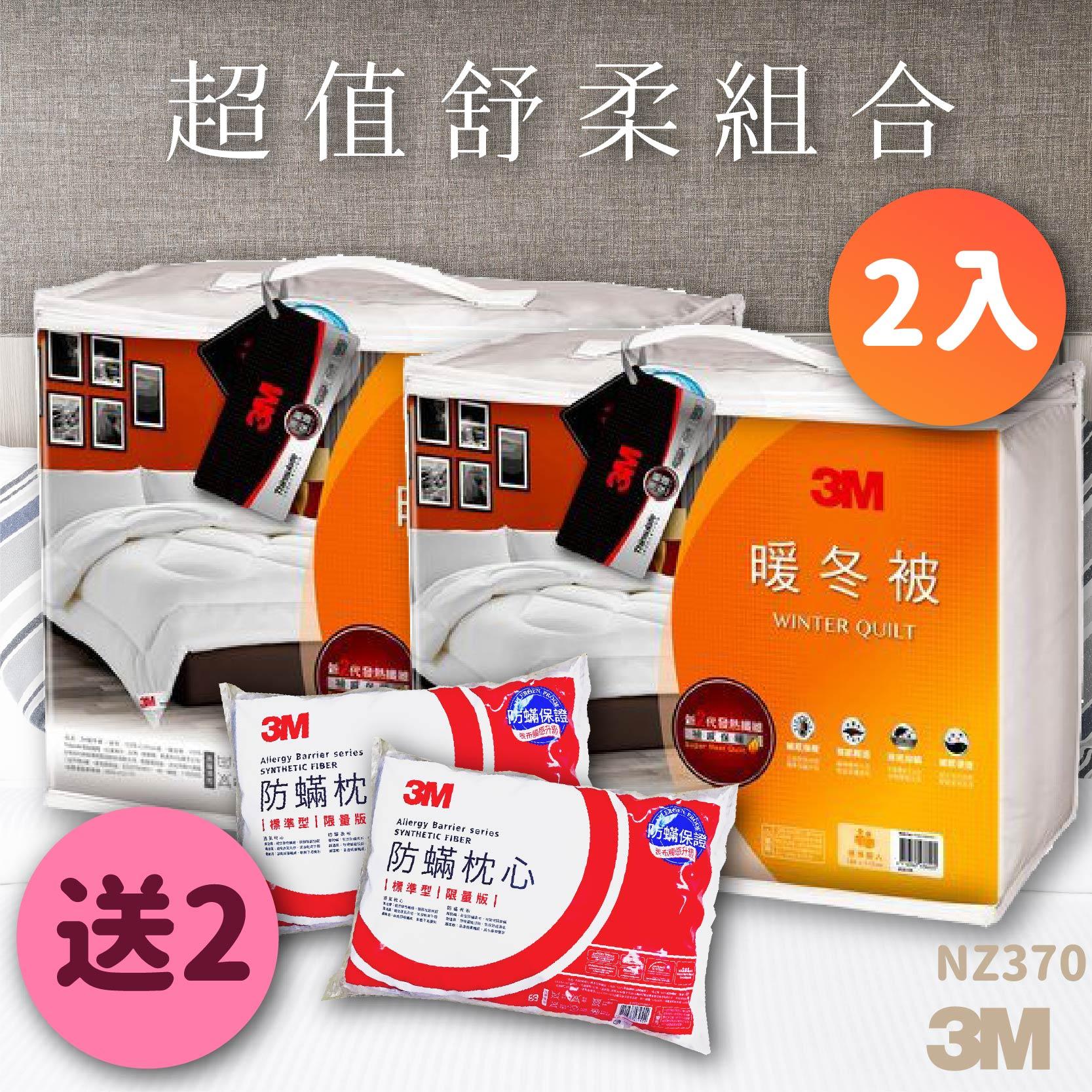 《保證原廠/2送2枕頭》3M NZ370暖冬被 標準雙人2入 送 3M防蹣枕頭標準型2入 防蹣 枕頭 棉被 透氣 可水洗
