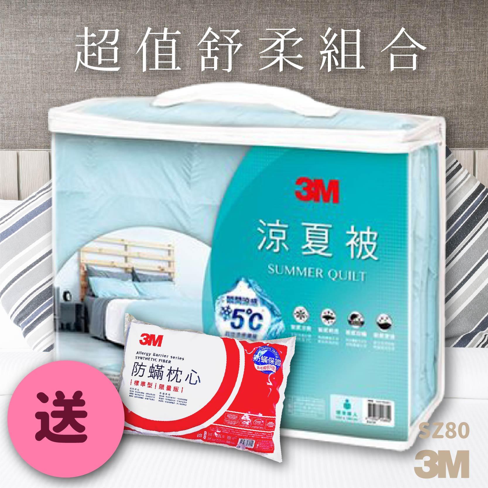 《限量送3M枕頭》3M SZ80涼夏被單人 送 3M防蹣枕頭標準型 防蹣 枕頭 棉被 被子 透氣 可水洗