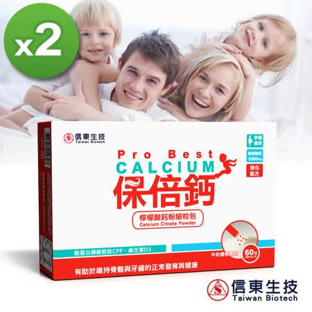 【信東生技】保倍鈣檸檬酸鈣粉 2入組 (牛奶優格)