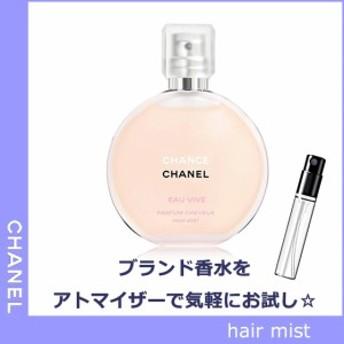 [Hair mist] CHANEL シャネル チャンス オーヴィーヴ ヘアミスト [3.0ml] ブランド 香水 お試し ミニサイズ アトマイザー