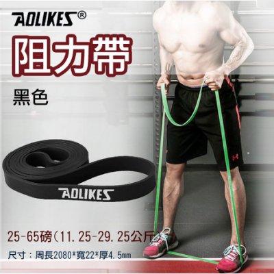 趴兔@Aolikes阻力帶-黑色25-65磅 高彈力乳膠阻力帶 健身運動 彈性好 韌性佳 結實耐用 抗撕裂 方便攜帶