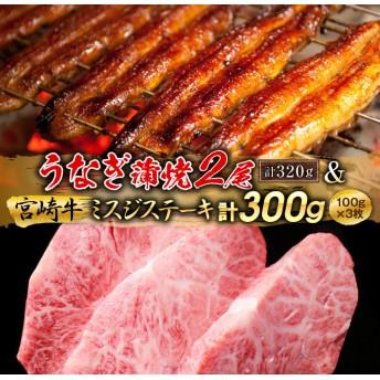 うなぎ蒲焼2尾&宮崎牛ミスジステーキ3枚セット