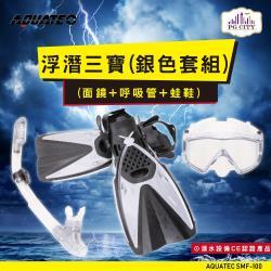 AQUATEC SMF-100 浮潛三寶(銀色套組) (面鏡+呼吸管+蛙鞋)  S/M(適合腳長22-25公分)  PG CITY