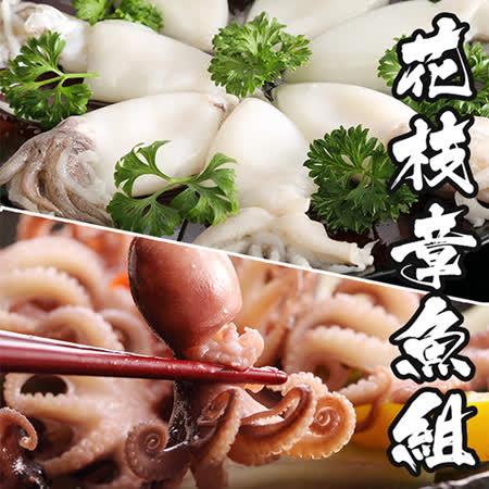 【海鮮王】章魚花枝雙拼 8包組(小章魚300g±5%*4包+小花枝300g±5%*4包 )