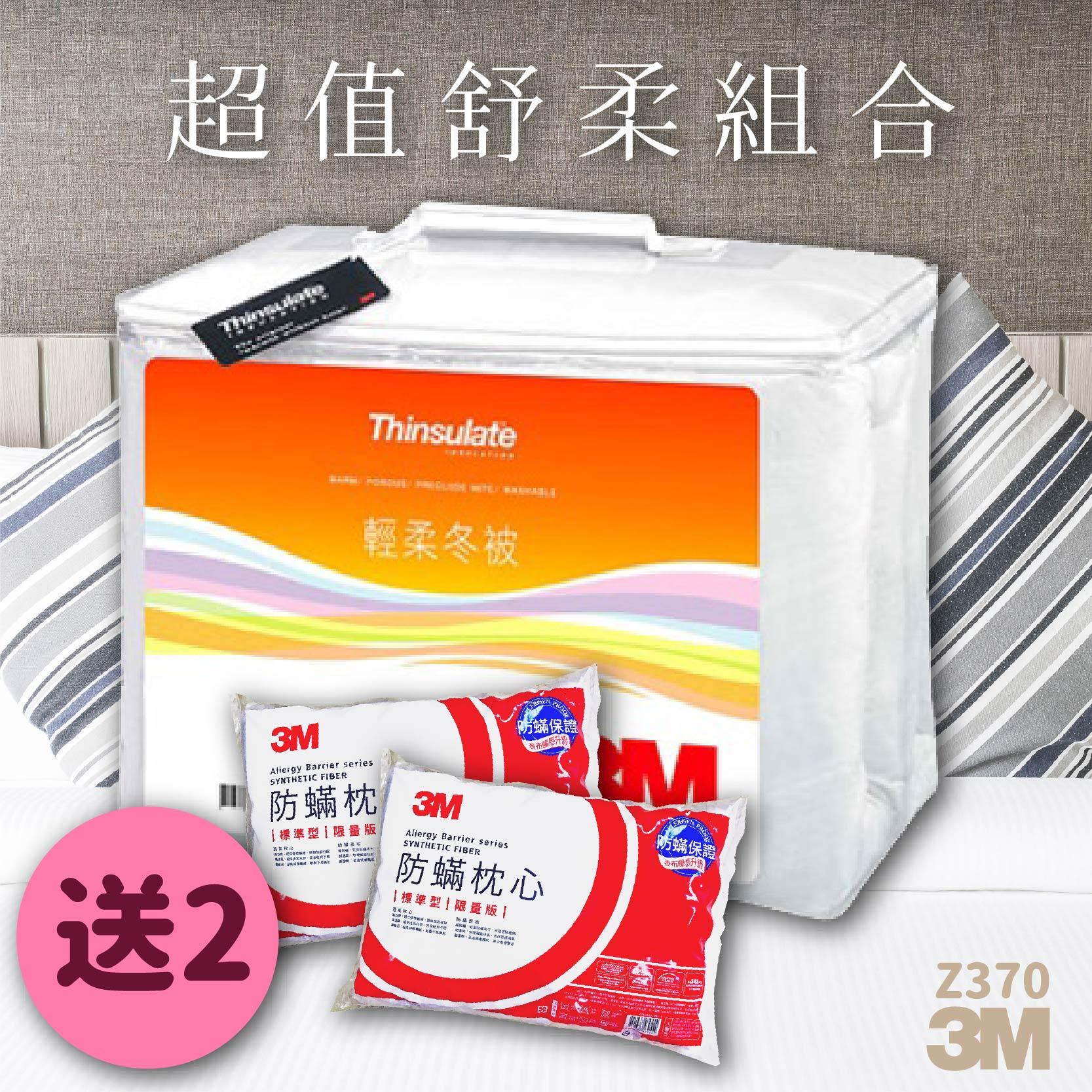 《保證原廠/1送2枕頭》3M Z370輕柔冬被 標準雙人 送 3M防蹣枕頭標準型2入 防蹣 枕頭 棉被 透氣 可水洗