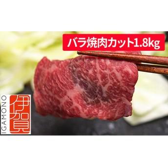 忍者ビーフ(伊賀牛)バラ焼肉カット1.8kg(900g×2)