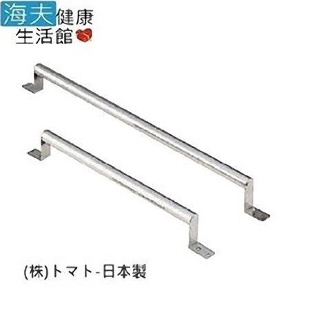 【預購 日華 海夫】扶手 不鏽鋼安全扶手 80cm/100cm 日本製(R0218)
