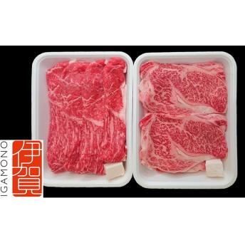 伊賀牛すき焼き肉(ロース、モモとバラ)合計600g(セット)