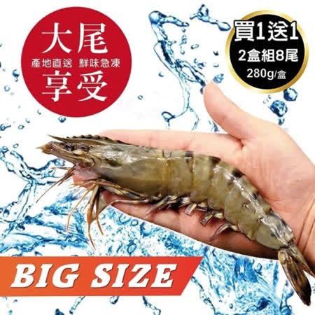 【買1送1-海肉管家】嚴選鮮凍大尾海草蝦 共2盒(每盒8隻/淨重約280g±10%)