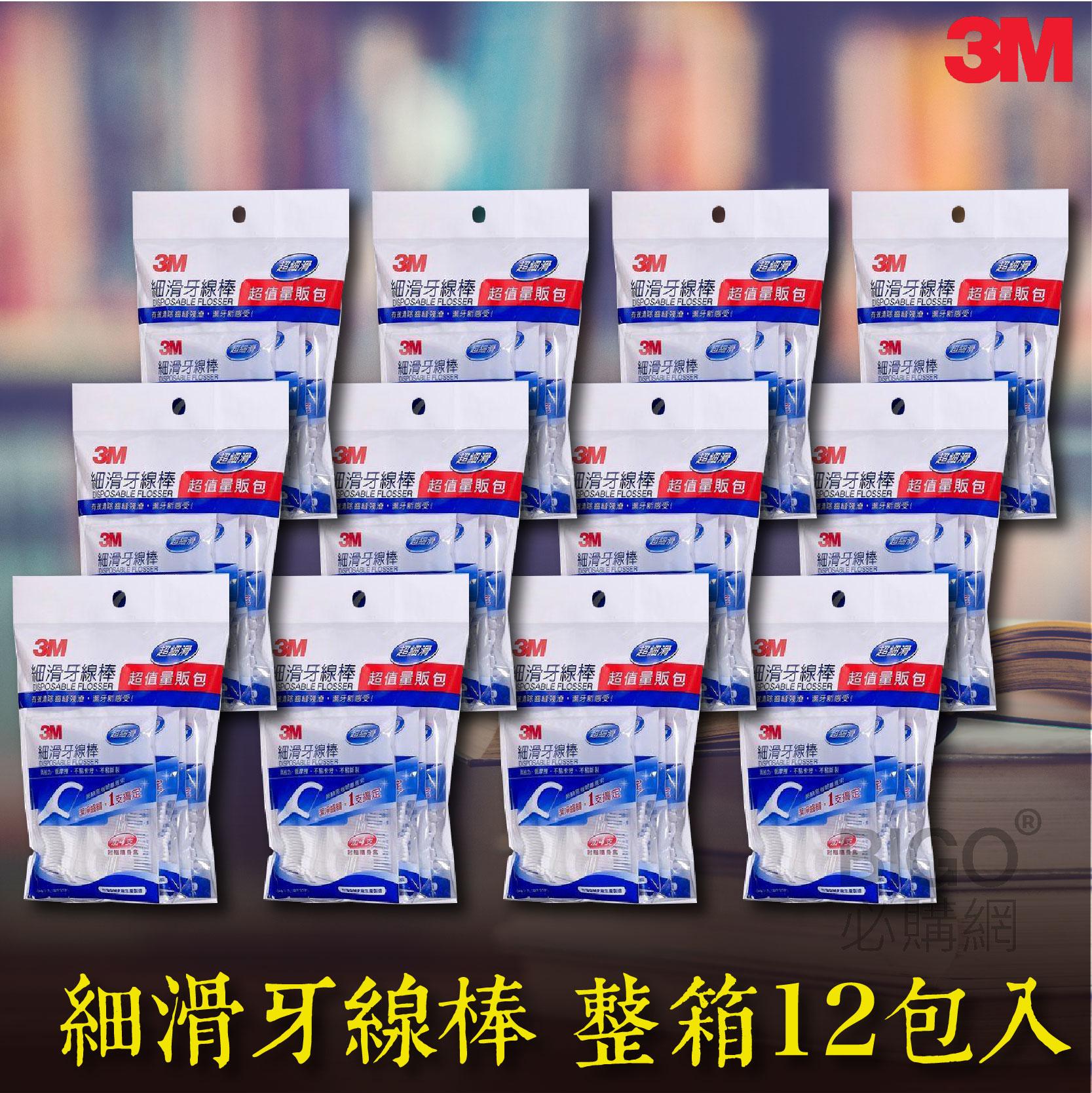 【超好用】3M細滑牙線棒 整箱裝 9包入 1800支 (200支入/包) 牙線/牙齒/健康/保健/口腔清潔 公司原廠貨