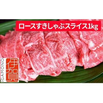 忍者ビーフ(伊賀牛)ロースすきしゃぶスライス1kg(セット)