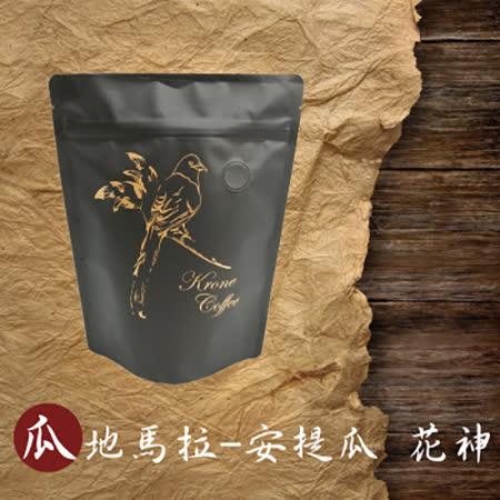 【Krone皇雀】瓜地馬拉-安提瓜花神咖啡豆227g