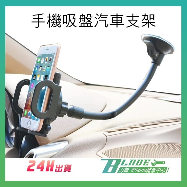 刀鋒blade手機吸盤汽車支架 蛇管 手機專用車架 手機導航架 汽車手機車架