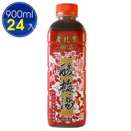 【家鄉】老北京酸梅湯900mlx2箱(12瓶/箱)