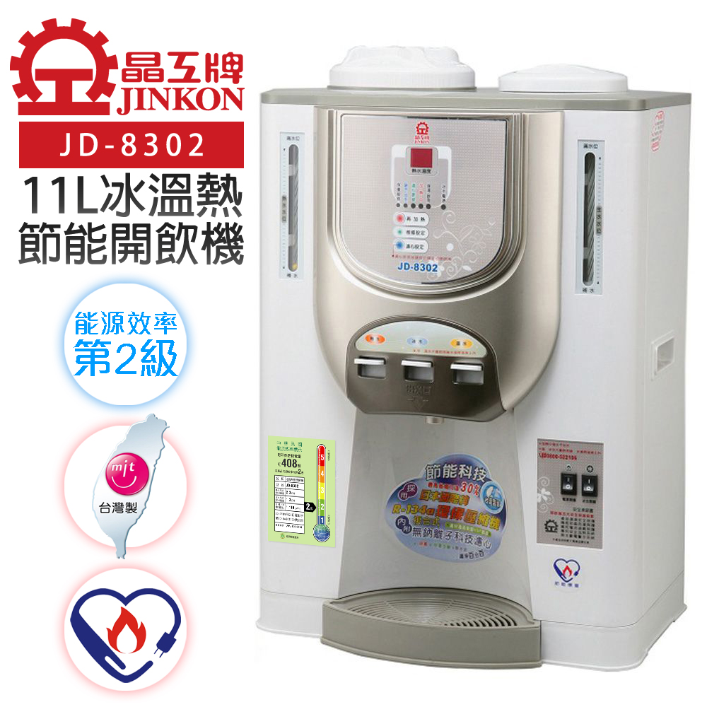 晶工牌 11L節能環保冰溫熱開飲機 JD-8302