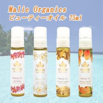 送料無料 マリエオーガニクス ビューティオイル 75ml プルメリア ピカケ コエケ ビューティーオイル Malie Organics