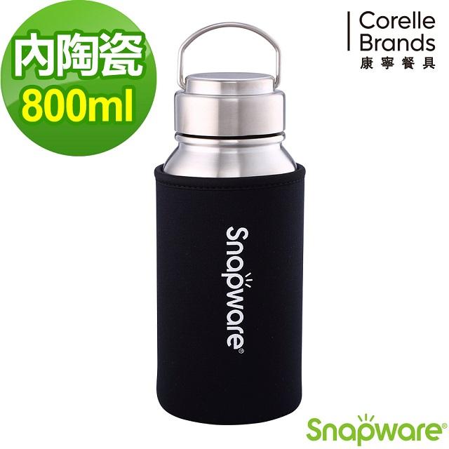 康寧Snapware 陶瓷不鏽鋼超真空保溫運動瓶(含布套)800ml-不銹鋼