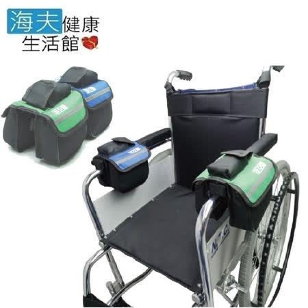 【日華 海夫】多用途 輪椅用 側掛包 (雙包裝)