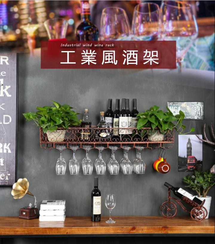 酒架 酒架杯 酒櫃 置物架 收納架 歐式酒杯架懸掛高腳杯架創意紅酒杯架倒掛餐廳鐵藝置物架壁掛酒架