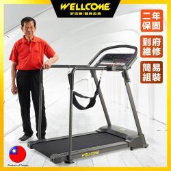 WELLCOME好吉康 T9 樂活跑步機 低跑台 安全防護帶 大屏面板