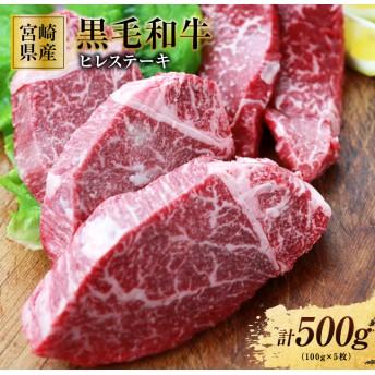 宮崎県産黒毛和牛ヒレステーキ(計500g)都農町加工品《2月配送分》