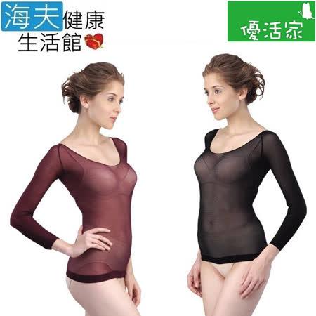 【優活家x海夫】日本製造 輕薄 保暖 無痕 衛生衣 內搭衣(黑色/酒紅色)