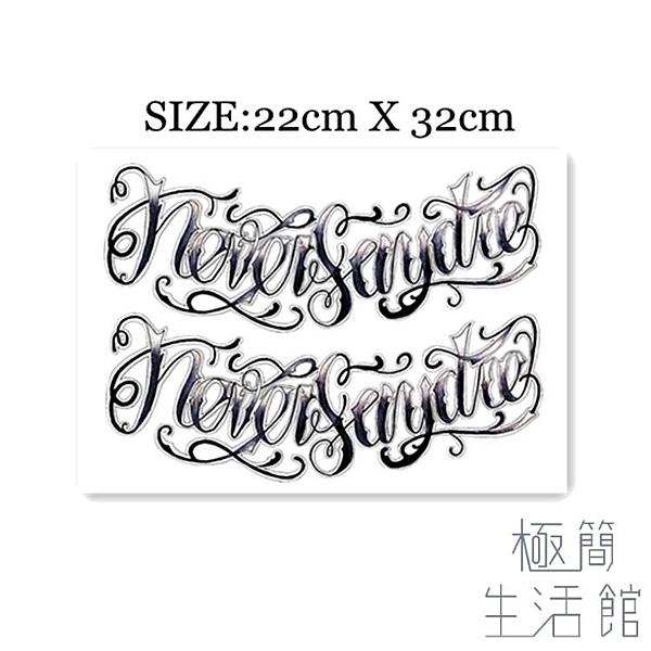 逼真超酷刺青貼胸前字母防水紋身貼 翻譯:yong不言敗【極簡生活】