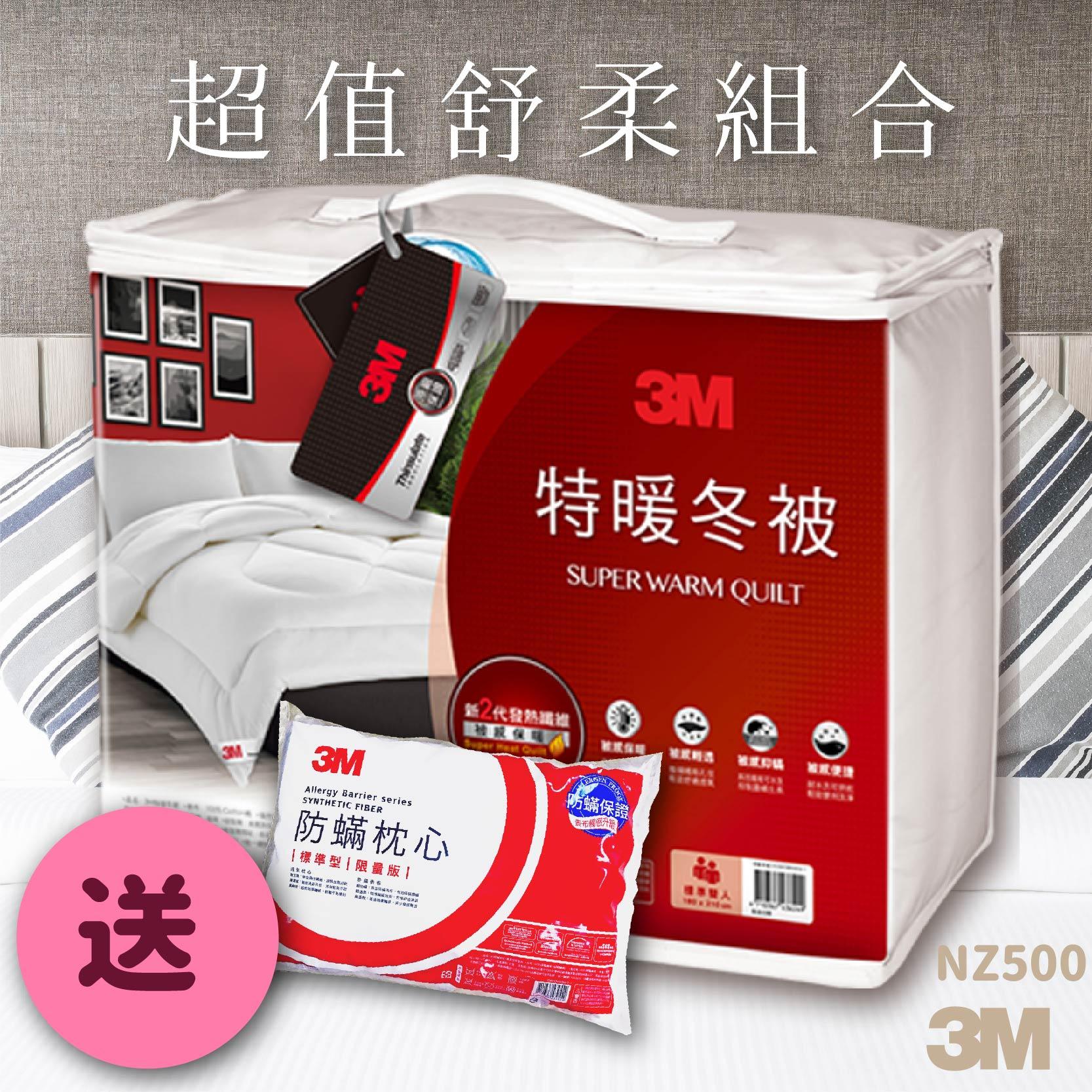 《限量送3M枕頭》3M NZ500特暖冬被 標準雙人 送 3M防蹣枕頭標準型 防蹣 枕頭 棉被 被子 透氣 可水洗