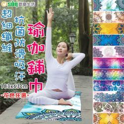 Osun 超細纖維抗菌防滑吸汗瑜伽鋪巾(花色任選-CE299)