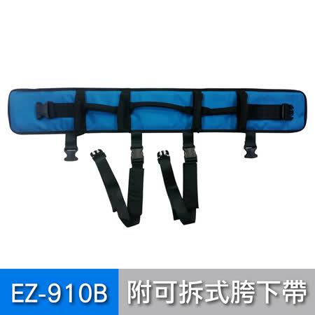 【天群】多功能移位腰帶 學步帶 EZ-910B 附可拆式胯下帶 (L號 : 適用腰圍35-43吋)