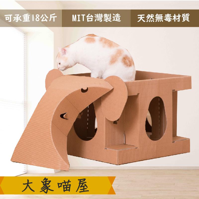 《年底換新屋》大象喵屋 台灣製 貓抓板 貓屋 無漂白 無毒 無酸 天然材質 超承重 耐磨 貓用品 紓壓 組裝簡單