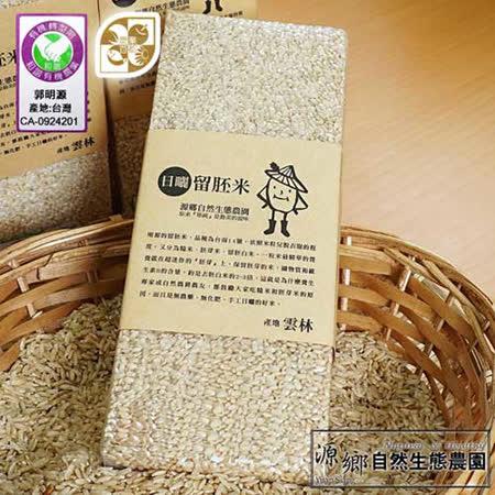 源鄉自然生態農園 新品種 台南14號-有機轉型期糙米3包組(1公斤/包)