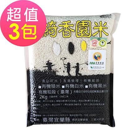 綺香園 台農82號-有機白米(2kgx3包)