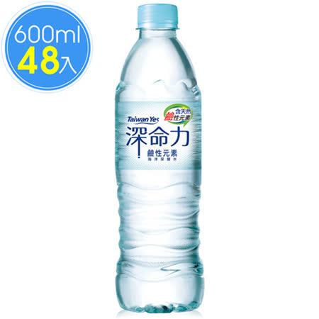 Taiwan Yes 深命力海洋深層水600mlx2箱(24瓶/箱)
