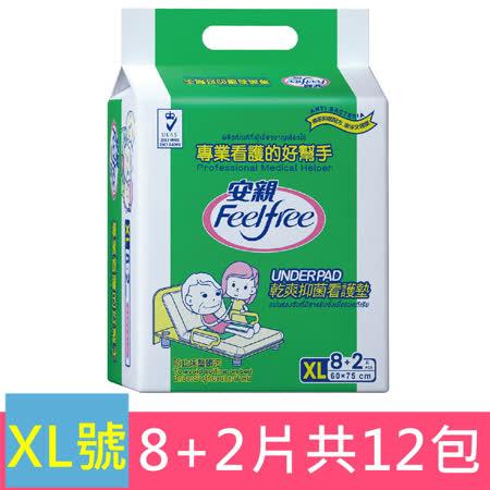 【安親】看護墊XL號 60*75 (8+2x12包)