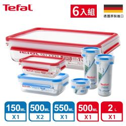 Tefal法國特福 德國EMSA原裝 無縫膠圈防漏保鮮盒-超值6件組(0.15L(圓)+0.5L(圓)x2+0.5L+0.55L
