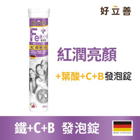 好立善 鐵+維生素C+B發泡錠 (20錠/條)