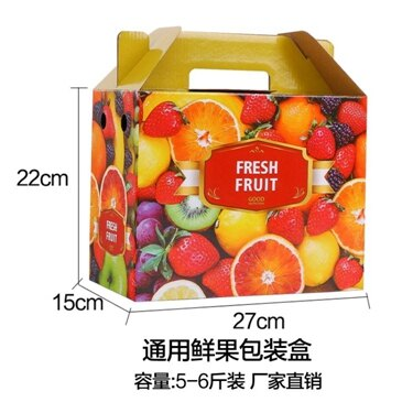 水果紙箱定做手提通用5斤鮮果雜果箱蘋果包裝盒禮品盒 萬客居 聖誕節禮物