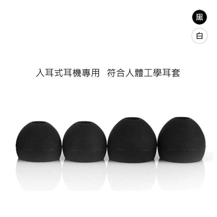 入耳式 矽膠耳塞套 可替換 內耳式 軟膠 耳塞 耳帽 耳塞套 MDR-EX15AP/SBH52/SBH50/MW1/HBS-900/MH100/SBS-030C/BH S600/HS-3000/SBH