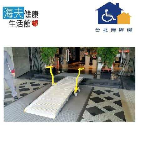 【台北無障礙 海夫】移動式推車式斜坡板 TP-5-85 (長492cm、寬81cm)