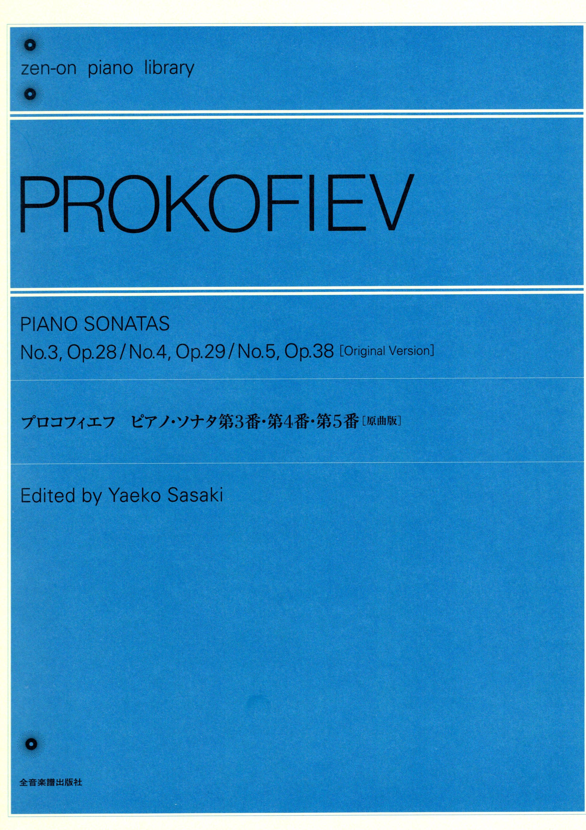 【獨奏鋼琴樂譜】Prokofiev Piano Sonatas No.3, Op28 / No.4, Op.29 /No.5, Op.38 [Original Version] ピアノ・ソナタ 第3番