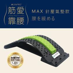 【LifePRO】筋愛靠腰MAX針壓磁氣健身按摩板(青草綠)