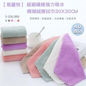 【易麗特】超細纖維強力吸水珊瑚絨擦拭巾30x30cm(40條入)